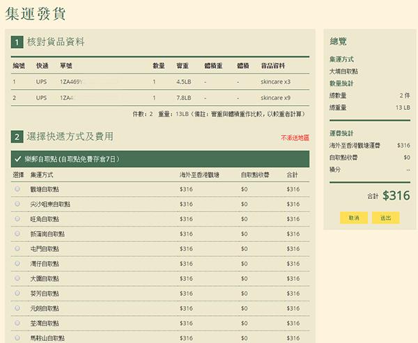 http://siuchi.hk/wp-content/uploads/2016/02/lotpost-2.jpg